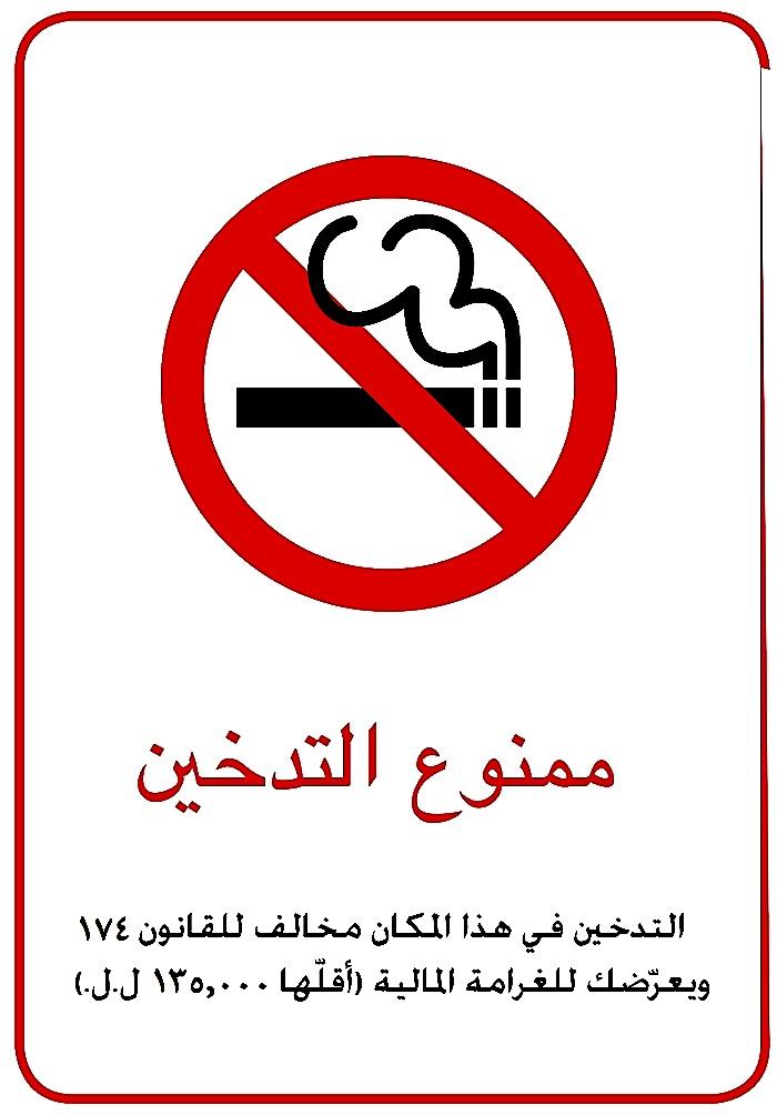 Enjoy Smoke Free Restaurants In Lebanon Nogarlicnoonions