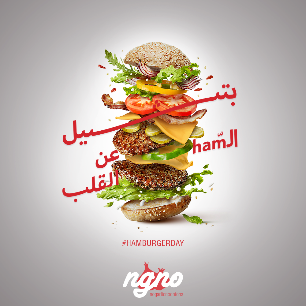 NGNO-hamburger-day