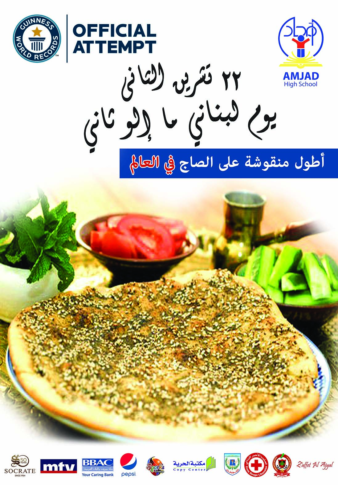 Zaatar Poster Guiness Record copy-1