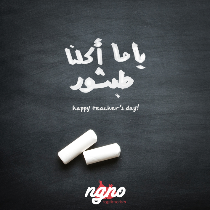 NGNO-teachers day