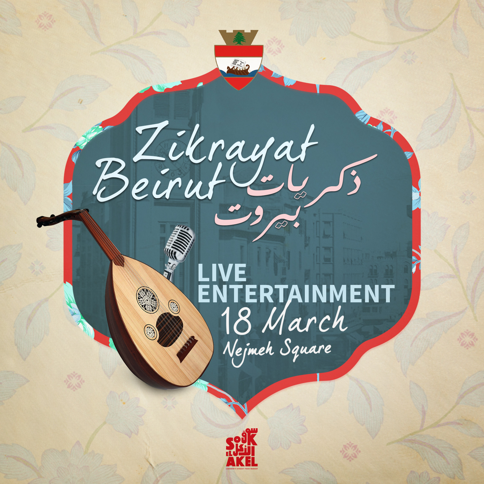 SEA-OLD-BEIRUT-LIVE-ENTERTAINEMENT