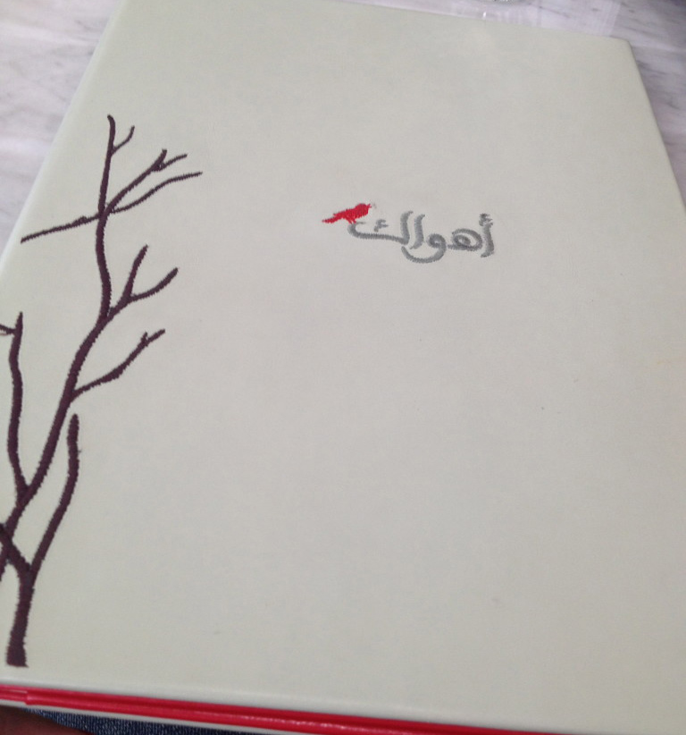 Ahwak By Abed El Wahab - Aurore Ramadan