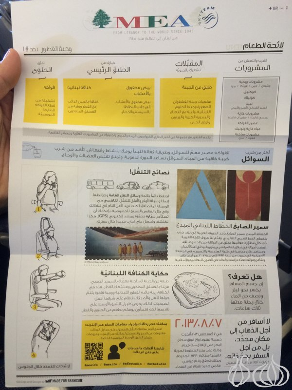 Middle_East_Airlines_New_Menu04