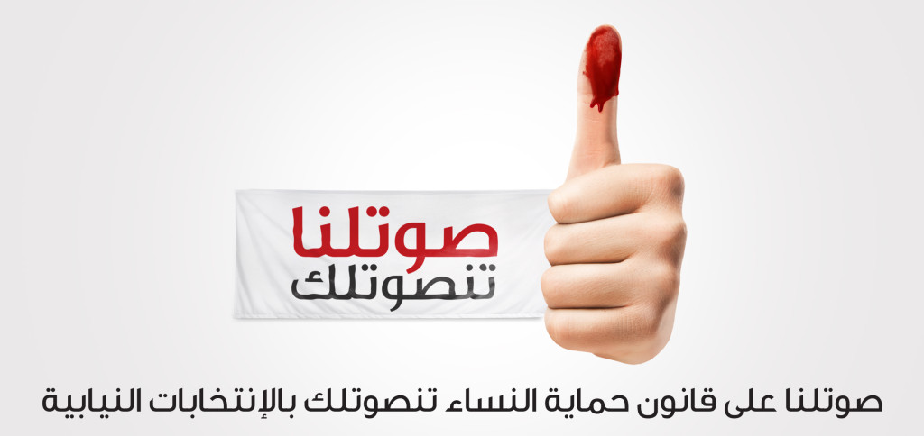 No Law No Vote Lebanon